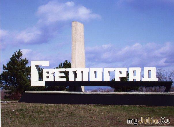 Аудио, фото и видео на викискладе. Светлогра́д — город, административный центр петровского района (городского округа).