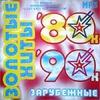 Зарубежные хиты 80-90