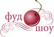IV Международный Гастрономический Фестиваль «Фуд-Шоу» пройдет в Москве с 28 по 30 мая в Манеже