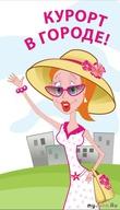 Курорт в городе приглашает на День открытых дверей!