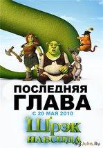 """""""Шрек навсегда"""": о семейных ценностях в 3D"""
