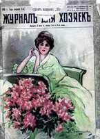 """Возрождение """"Журнала для хозяек"""" , 1916 года."""
