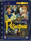 """""""Розыгрыш"""" (1976 год)"""