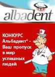 Конкурс «Альбадент® - Ваш пропуск в мир успешных людей»