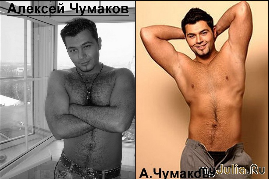 фото голый алексей чумаков и ковальчук