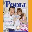 Журнал «РОДЫ ru» август 2010 в продаже с 26 июля