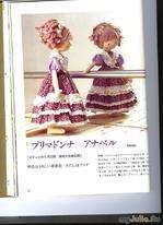 Японская кукла, часть 2