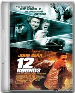 12 раундов / 12 Rounds