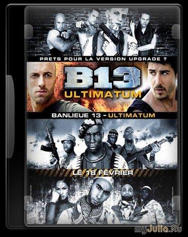 13-й район: Ультиматум / Banlieue 13 - Ultimatum