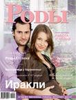 Журнал «Роды.ru» № 9 - 2010