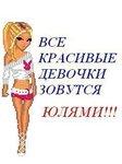 Аватар Юлианнка deleted