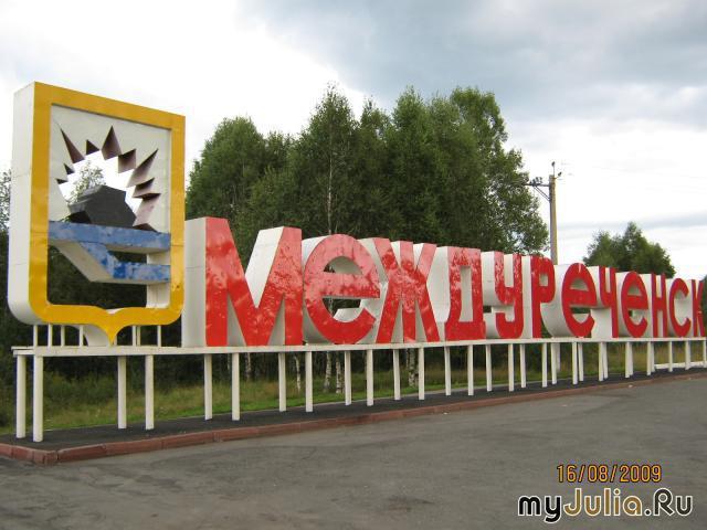 знакомства для секса в междуреченске кемеровской области
