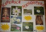 """плакат """"Царевна Мандарава"""" (древняя Индия)"""