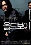 «Old boy» - «Граф Монте-Кристо» по-корейски