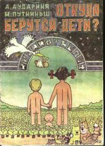 """Книга """"Откуда берутся дети"""" - картинки и комменты 2"""