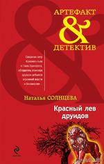 """""""Красный Лев друидов"""" Натальи Солнцевой"""
