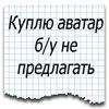 Аватар Княгиня Ольга