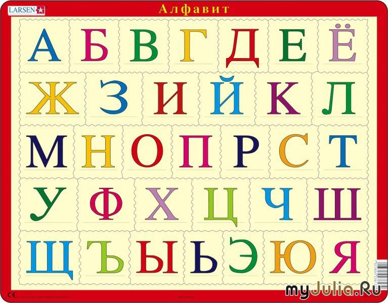 Конкурс алфавит слова