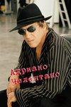 Adriano Celentano (Адриано Челентано)