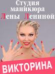 ВИКТОРИНА от Студии маникюра ЛЕНЫ ЛЕНИНОЙ