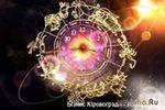 Еженедельный астрологический прогноз С 29 ноября 5 декабря от Елены Галат