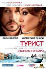 Анджелина Джоли и Джонни Депп в фильме «Турист» с 5 января на экранах кинотеатров!