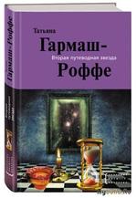 «Вторая путеводная звезда»: новая детективная головоломка от  Татьяны Гармаш-Роффе