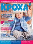 Журнал «Мой Кроха и Я» - № 1/2011