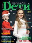 Журнал «Dети.ru» № 1 -2011 в продаже с  23 декабря!!!