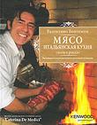 Кулинарная симфония: Валентино Бонтемпи «Мясо. Итальянская кухня ciccia e poccio»