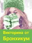 ВИКТОРИНА от «Бронхикума» на MyCharm.ru