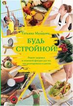 """""""Будь стройной!"""" - система питания Малаховой"""