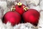 Про Счастье, Которое Новогоднее...
