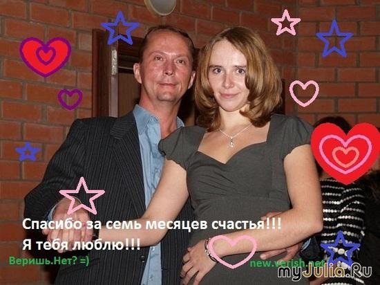 С любимым мужем!!!