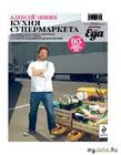 Алексей Зимин: «Традиционная русская кухня – это аттракцион»