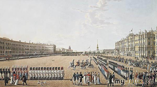 Парад. XIX век