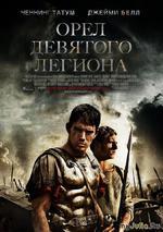 Исторический экшен «Орел девятого легиона»