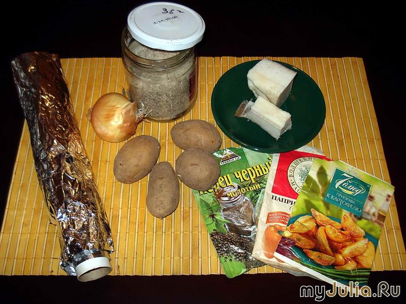 картофель с салом в фольге в духовке рецепт с фото