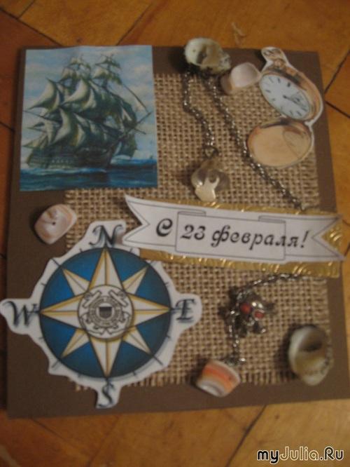 Открытка в морской тематике