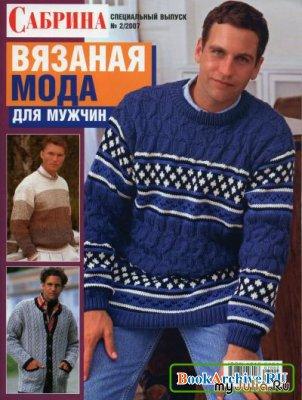 Мужские вязаные свитера с описанием.