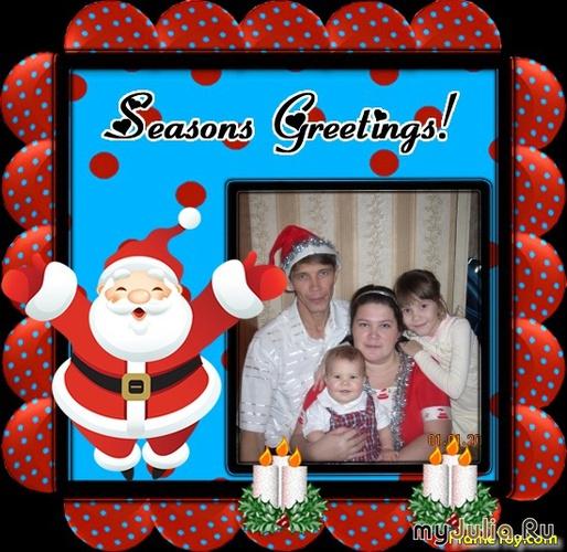 Я люблю свою семью!