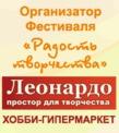 «Радость творчества» спешит в Казань!