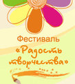 Фестиваль «Радость творчества» - снова в Москве!
