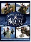 «Диалоги о рыбалке от Я до А»: подарок для настоящего рыболова