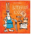 Сергей Кобах «Злобная кухня»