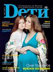 Журнал «Dети.ru» № 3 -2011 в продаже с  24 февраля!!!