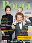 Журнал «Роды.ru» № 3 -2011 в продаже с  24 февраля 2011 г.