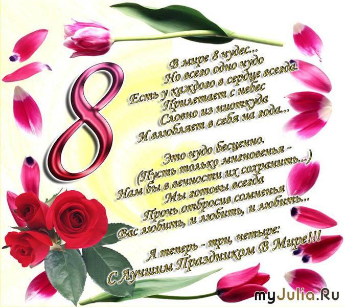 http://www.myjulia.ru/data/cache/2011/03/05/695565_8689-800x600.jpg