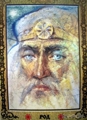 славяне и их знакомые