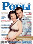 Журнал «Роды.ru» № 4 -2011 в продаже с  24 марта 2011 г.